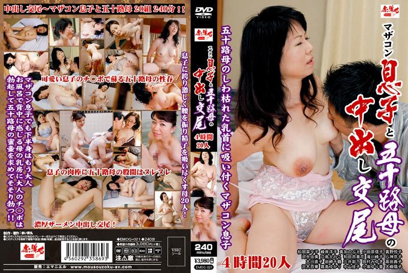 お風呂にて、五十路の人妻、田村みゆき出演の中出し無料熟女動画像。マザコン息子と五十路母の中出し交尾