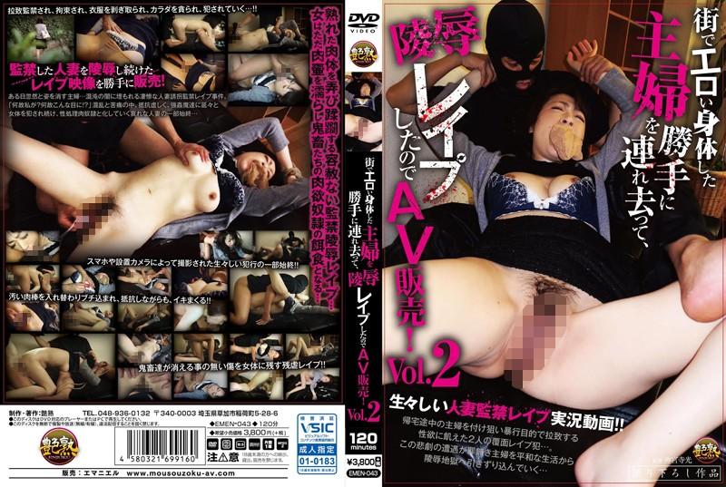 ぽっちゃりの熟女の無理やり無料動画像。街でエロい身体した主婦を勝手に連れ去って、陵辱レイプしたのでAV販売!