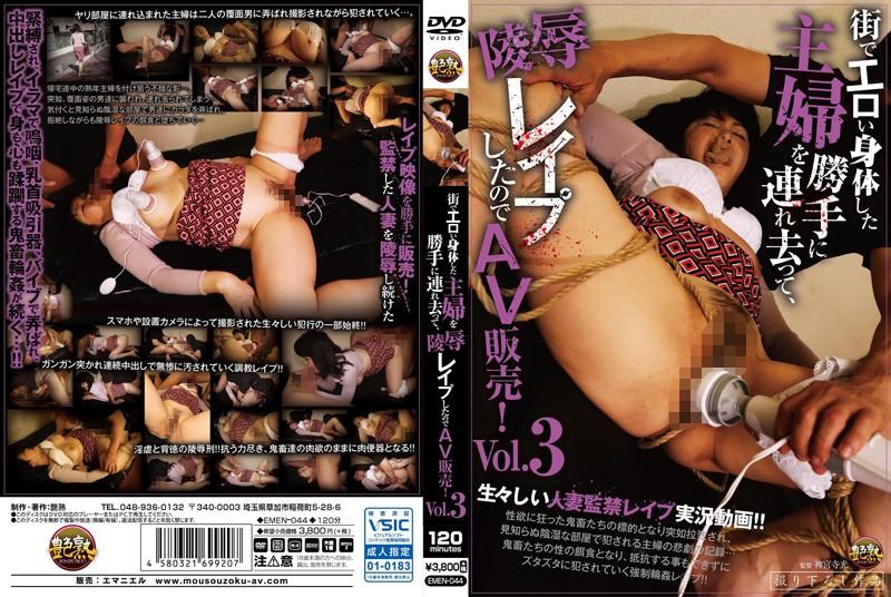 巨乳の熟女のレイプ無料動画像。街でエロい身体した主婦を勝手に連れ去って、陵辱レイプしたのでAV販売!