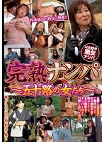 完熟ナンパ〜五十路の女たち〜 ダウンロード