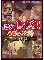 (emht00016)[EMHT-016] 熟女レズ!名器のマン汁時々男根4時間 ダウンロード