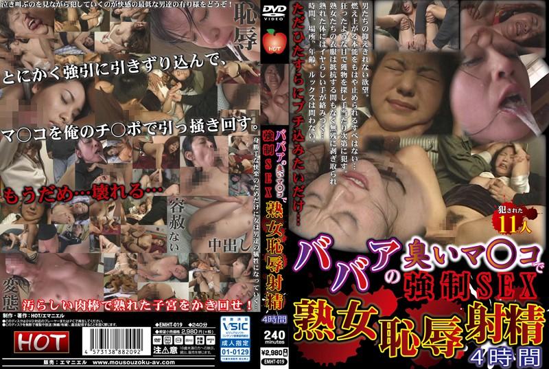 [EMHT-019] ババァの臭いマ○コで強制SEX 熟女恥辱射精 4時間