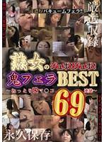 熟女のジュボ!ジュボ!鬼フェラBEST 〜ねっとり口マ○コ69連発〜 ダウンロード