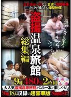 盗撮温泉旅館 総集編 9組480分 ダウンロード