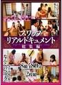 スワップリアルドキュメント総集編1 8組