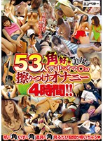 「53人の角好き美女が夢中でオマ○コ擦りつけオナニー4時間!!」のパッケージ画像