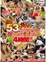 53人の角好き美女が夢中でオマ○コ擦りつけオナニー4時間!!