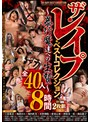 ザ・レイプ・ベストコレクション〜暴行魔達への生贄〜全40人8時間