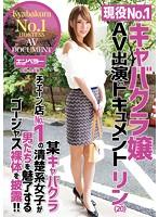 現役No.1キャバクラ嬢 AV出演ドキュメント リン(20) 咲々原リン