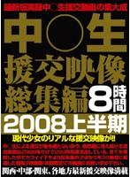 中○生援交映像総集編 2008上半期 ダウンロード