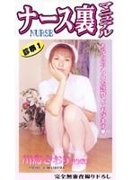 (eoo001)[EOO-001] ナース裏マニュアル 診察1 川島さおり(19歳) ダウンロード