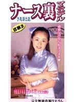 (eoo003)[EOO-003] ナース裏マニュアル 診察3 相川みほ(22歳) ダウンロード