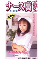 (eoo004)[EOO-004] ナース裏マニュアル 診察4 小沢ゆみ(22歳) ダウンロード