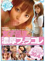 (epel00001)[EPEL-001] 女子校生の濃厚フェラコレ ダウンロード