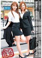 就職活動中の女たち 就職難のためお金に釣られてAV出演してしまう美人フリーター2人組。 ダウンロード
