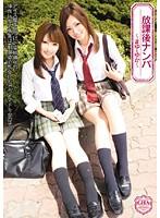 (ept00003)[EPT-003] 放課後ナンパ 〜まゆとゆか〜 ダウンロード