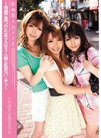 (ept00004)[EPT-004] 街角素人女子大生 〜池袋で見つけた女子大生3人組と乱交パーティ〜 ダウンロード