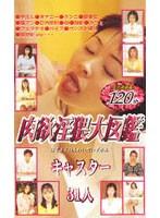肉欲淫猥大図鑑 120分 キャスター31人 ダウンロード