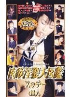 (eqk024)[EQK-024] 肉欲淫猥大図鑑 120分 スッチー43人 ダウンロード
