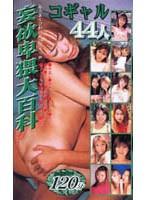 (eqk025)[EQK-025] 妄欲卑猥大百科 120分 コギャル44人 ダウンロード