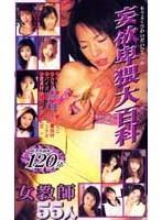 (eqk026)[EQK-026] 妄欲卑猥大百科 120分 女教師55人 ダウンロード