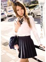 (erh005)[ERH-005] 東京三ツ星女子校生1 りの ダウンロード