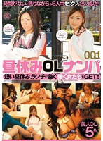 (erh019)[ERH-019] 昼休みOLナンパ 001 ダウンロード