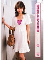 現役女子大生SEX白書 CAMPUS GIRL COLLECTION 03 ダウンロード