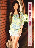 現役女子大生SEX白書 CAMPUS GIRL COLLECTION 04 ダウンロード