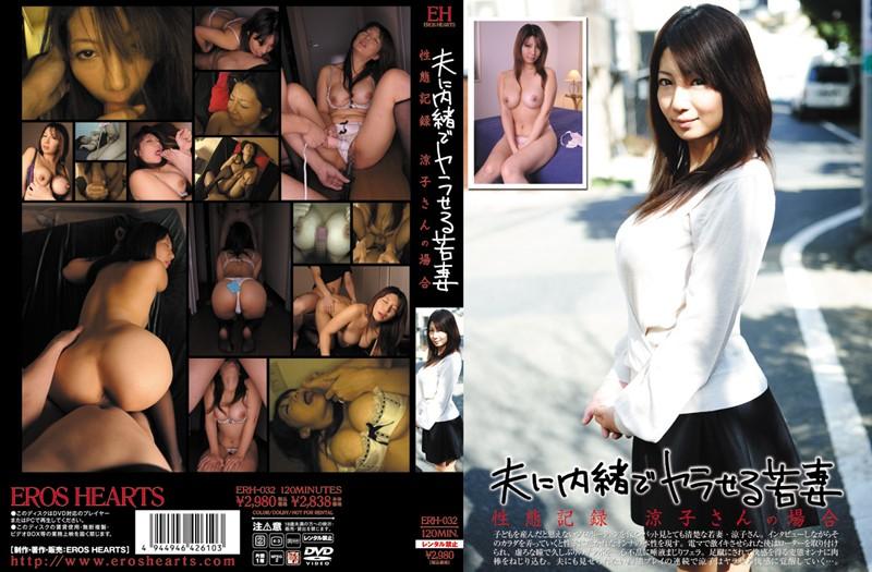 清楚の花嫁の激イキ無料熟女動画像。夫に内緒でヤラせる若妻 性態記録 涼子さんの場合