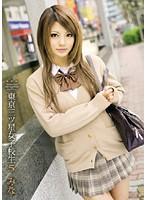 「東京三ツ星女子校生5 みな」のパッケージ画像