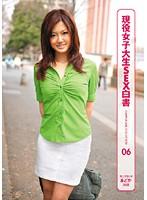 現役女子大生SEX白書 CAMPUS GIRL COLLECTION 06 ダウンロード