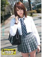 (erh00054)[ERH-054] 東京三ツ星女子校生6 ゆきな ダウンロード