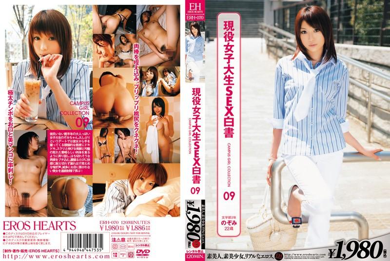 現役女子大生SEX白書 CAMPUS GIRL COLLECTION 09