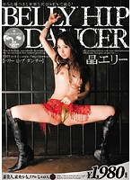 BELLY HIP DANCER 晶エリー