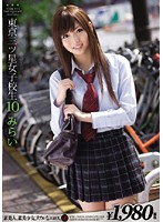 東京三ツ星女子校生10 みらい ダウンロード
