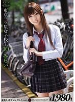(erh00082)[ERH-082] 東京三ツ星女子校生10 みらい ダウンロード