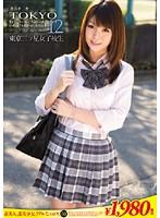 (erh00089)[ERH-089] 東京三ツ星女子校生12 ゆり ダウンロード