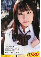 (erh00091)[ERH-091] 東京三ツ星女子校生13 ことね ダウンロード