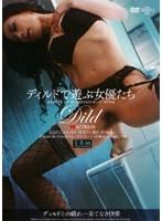 (ermd007)[ERMD-007] ディルドで遊ぶ女優たち ダウンロード