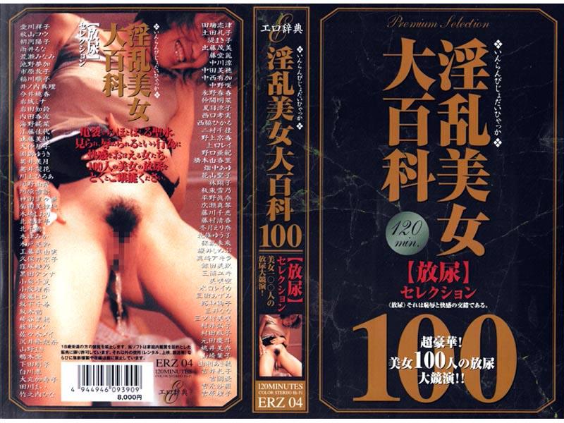 (erz004)[ERZ-004] 淫乱美女大百科100 [放尿]セレクション ダウンロード