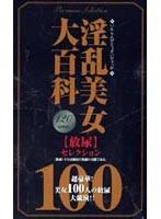 淫乱美女大百科100 [放尿]セレクション ダウンロード