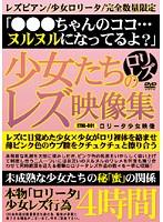 少女たちのレズ映像集 ダウンロード