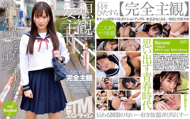 【妄想主観】セーラー服を着た美少女となまなかだし性交。Narumi 01 ジャケット画像