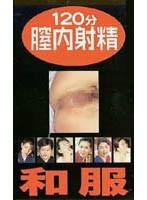 (etz018)[ETZ-018] 120分 膣内射精 和服 ダウンロード
