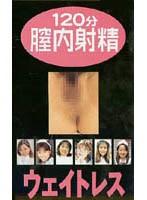 (etz020)[ETZ-020] 120分 膣内射精 ウェイトレス ダウンロード