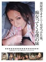 (evis00002)[EVIS-002] 部屋着でオナニー見せつけた後、痴女ってくる僕の妹 ダウンロード