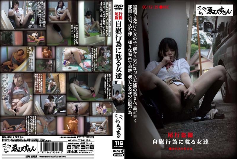 [EVIS-071] 尾行盗撮 自慰行為に耽る女達