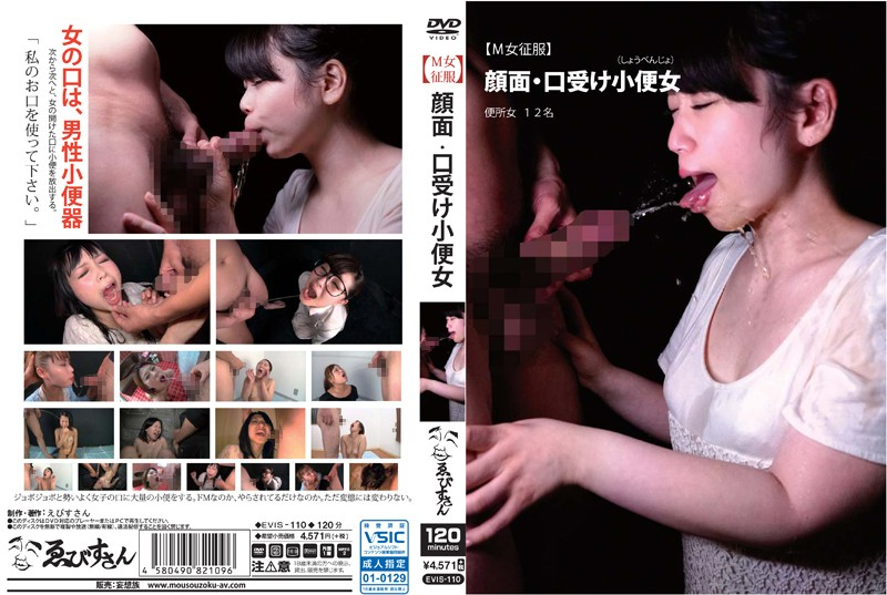 [EVIS-110] 【M女征服】顔面・口受け小便女