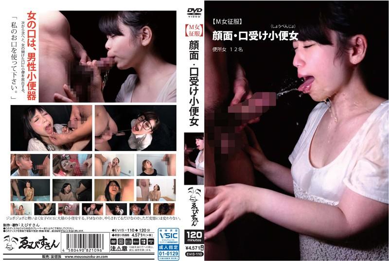 【M女征服】顔面・口受け小便女